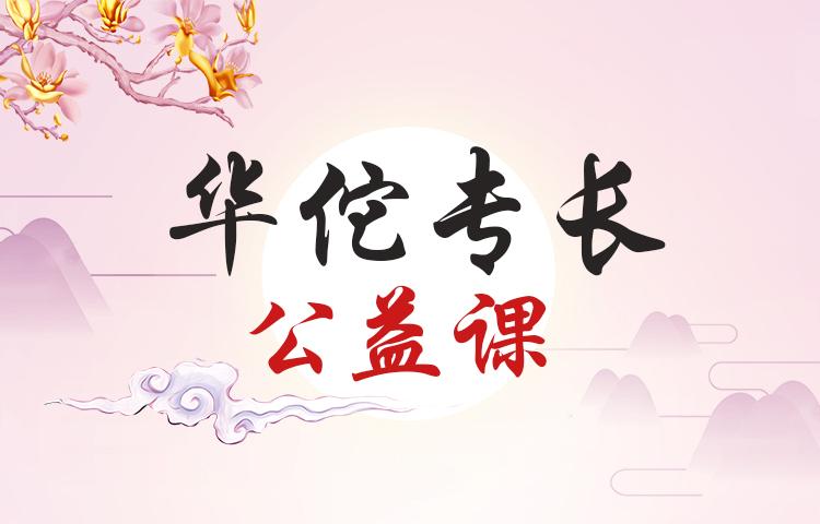 华佗公益专长直播课(录播)